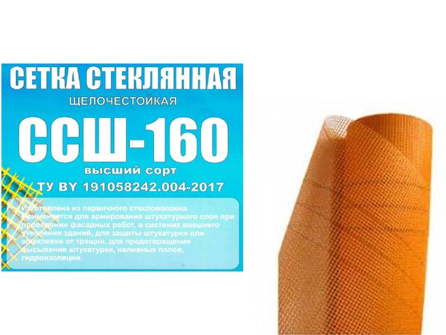 Стеклосетка штукатурная 5х5, 1мх50м, 160 гр/м2, оранжевая (высший сорт) (ССМ)