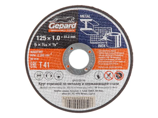 Круг отрезной 125х1.2x22.2 мм для металла GEPARD (по металлу и нерж. стали)