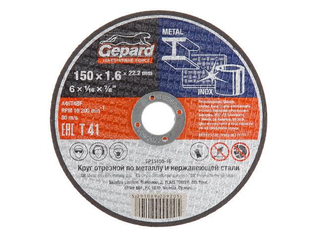 Круг отрезной 150х1.6x22.2 мм для металла GEPARD (по металлу и нерж. стали)
