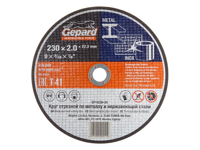 Круг отрезной 230х2.5x22.2 мм для металла GEPARD (по металлу и нерж. стали)
