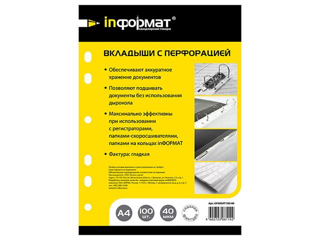 Файлы inФОРМАТ А4 40 мкм прозр. гладкий 100 шт в упак.